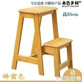 梯凳 梯凳 兩用登高凳蹬梯二步梯換鞋凳 【全館免運】