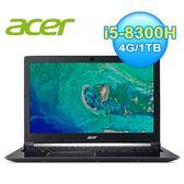 【acer 宏碁】Aspire 7 A715-72G-56SS 15.6吋 電競效能筆電 【買再送電影兌換序號1位】