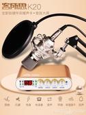 聲卡客所思K20 外置聲卡套裝 手機電腦通用唱歌網紅直播專用台式usb設備 BASIC HOME