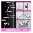 淋浴花灑套裝全銅家用浴室淋雨噴頭洗澡神器沐浴衛生間衛浴淋浴器 【618特惠】