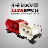 12V車載錄音擴音器戶外喊話器大功率車頂藍芽廣告宣傳叫賣喇叭 IGO