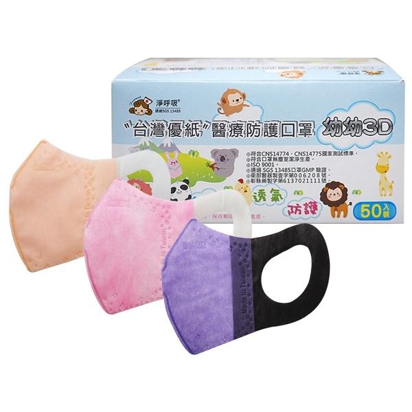 台灣優紙 幼幼3D醫療口罩(50枚) 【小三美日】隨機出貨