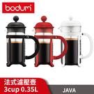 丹麥Bodum JAVA 3杯法式濾壓壺 350cc