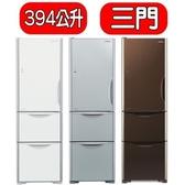回函贈日立【RG41BLGPW】394公升三門冰箱(與RG41BL同款)GPW琉璃白