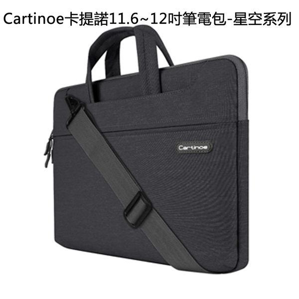 Cartinoe卡提諾11.6~12吋筆電包-星空系列