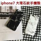APPLE iphone7 iphone 7 Plus 三星 NOTE8 大理石 花紋 手機殼 手機套 矽膠套 保護套 大理石殼 矽膠殼 BOXOPEN