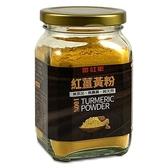 100%沖繩高能量紅薑黃粉(100g)【薑紅軍】