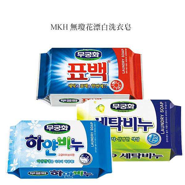 韓國 MKH 無瓊花漂白洗衣皂 230g 多款可選 無窮花【PQ 美妝】