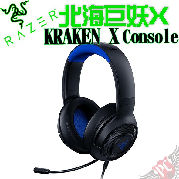 [ PCPARTY ] 雷蛇 Razer KRAKEN X Console 北海巨妖 耳機麥克風 黑藍