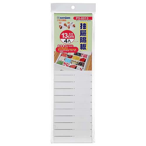 【好市吉居家生活】聯府Keyway P5-0013 13公分抽屜隔板(4入) 隔板 分類 分隔 衣物