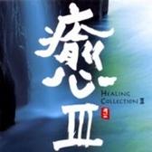 【停看聽音響唱片】【CD】【平和之月】癒 III/合輯