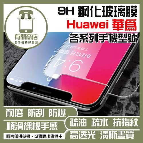 ★買一送一★Huawei 華為 P20 Lite/Nova 3e (共用) 9H鋼化玻璃膜 非滿版鋼化玻璃保護貼