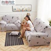 歐式全包沙發套沙發罩全蓋萬能沙發墊子簡約現代皮沙發巾四季 深藏blue