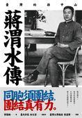 (二手書)蔣渭水傳:臺灣的孫中山