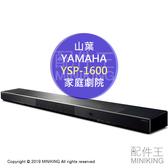 日本代購 空運 YAMAHA 山葉 YSP-1600 家庭劇院 Soundbar 5.1聲道 喇叭 黑色