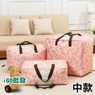 〈限今日全家288免運〉 中款 棉被收納袋 儲物袋 衣物整理袋 行李袋 搬家袋 防水袋【B00062】