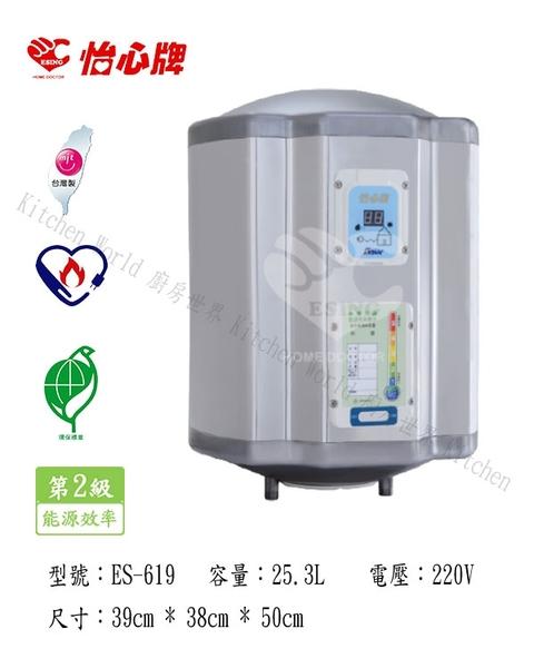 【PK廚浴生活館】高雄 怡心牌 ES-619 25.3L 直掛 電能 熱水器 電熱水器 ☆ 實體店面 可刷卡