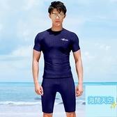 泳衣男專業男士游泳套裝速干五分游泳褲上衣全身兩件式【海闊天空】