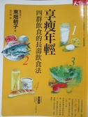 【書寶二手書T8/養生_OFR】享瘦年輕-四群飲食的長壽飲食法_東畑朝子