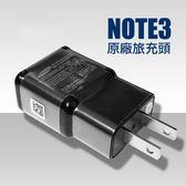 Note3 Note 3 黑色原廠旅充頭 USB旅充頭 2.0A EP-TA10JWE 適 S4 Note2 S3~4G手機