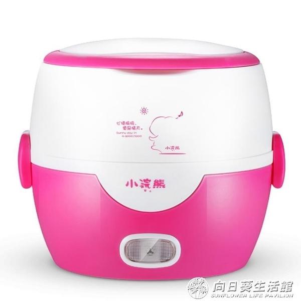小浣熊電熱飯盒可插電保溫加熱神器上班族蒸煮迷你帶飯鍋飯煲1人2 向日葵