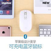滑鼠 無線滑鼠充電藍芽蘋果微軟小米聯想華碩戴爾筆電電腦女生 米蘭街頭
