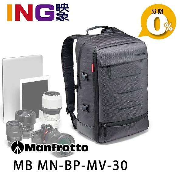 【24期0利率】Manfrotto MB MN-BP-MV-30 曼哈頓時尚攝影後背包 Manhattan Mover 30