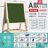 兒童畫畫板小黑板家用支架式學生寶寶塗鴉寫字板雙面磁性粉筆畫架ATF「安妮塔小鋪」
