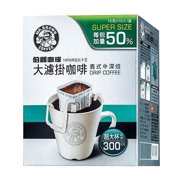 伯朗大濾掛咖啡 義式中深焙10入/盒【合迷雅好物超級商城】
