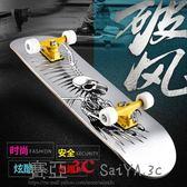 雙十二狂歡購滑板四輪滑板雙翹板楓木滑板車