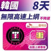 【TPHONE上網專家】韓國 高速上網卡 8天無限上網吃到飽-使用當地SK最大電信基地台