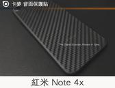 【碳纖維背膜】卡夢質感 xiaomi 紅米Note4x 背面保護貼軟膜背貼機身保護貼背面軟膜