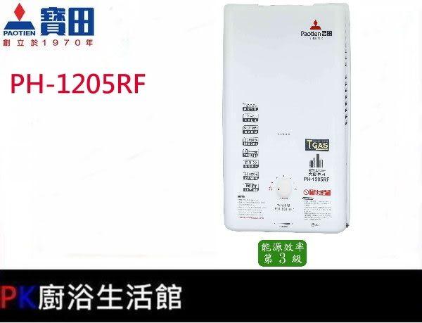 【PK廚浴生活館】高雄寶田牌熱水器 PH-1205RF(12L) 屋外型智慧恆溫熱水器