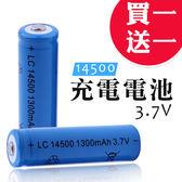 買1送1 14500型 充電電池 凸頭 1300mAh 3.7V Li-ion 鋰電池 高容量 強化 藍色(78-0641)