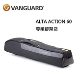 【聖影數位】VANGUARD 精嘉-ALTA ACTION 60 專業腳架袋【公司貨】