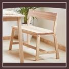 【多瓦娜】靜岡實木雙人椅 21152-500006