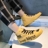 秋季高幫帆布鞋男韓版潮流百搭鞋子男潮鞋學生休閒高邦黃色男板鞋 晴天時尚