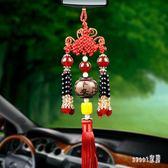 汽車掛件 香水飾品 保平安符吊墜 后視鏡車內載用桃木掛件飾品 df12088【Sweet家居】