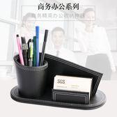 筆筒 創意皮質筆筒名片盒座一體 商務辦公學生用品 桌面收納盒韓國擺件 米蘭街頭