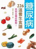 (二手書)糖尿病226道養生食譜:控制血糖好輕鬆!