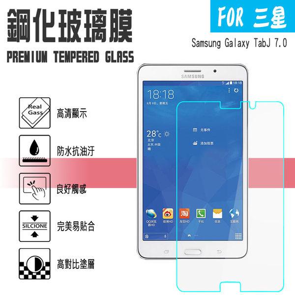 日本旭硝子玻璃  TAB J 7吋 T285 7.0 三星 鋼化玻璃保護貼/2.5D 弧邊/平板/螢幕/耐刮
