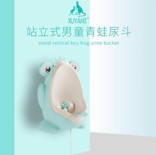 兒童小便器掛牆式男寶站立寶寶尿尿馬桶男孩尿桶男童尿盆小孩神器【凱斯盾】