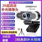 電腦攝像頭帶麥克風電腦臺式一體機1080p高清usb攝像頭網課視頻 快速出貨 快速出貨