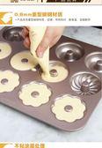 蛋糕模具學廚12連甜甜圈模具馬芬紙杯小蛋糕曲奇不粘模烤盤烤箱用家用做6 米蘭潮鞋館YYJ