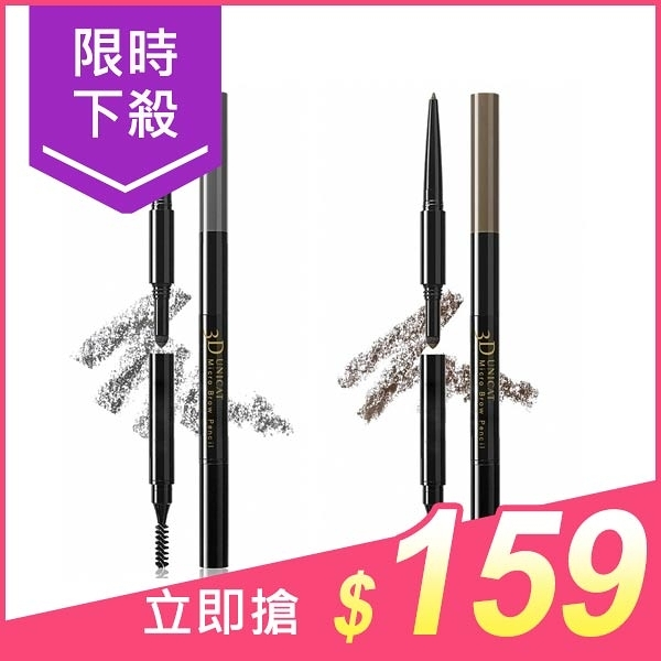 UNICAT 變臉貓 超完美塑型3效眉筆(眉筆0.17g+眉粉0.3g) 款式可選【小三美日】原價$199