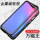 iPhone 8 Plus 金屬邊框 金...