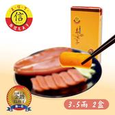 揚信.烏魚子禮盒(3.5兩/片/盒,共2盒)﹍愛食網