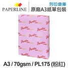 PAPERLINE PL175 粉紅色彩...