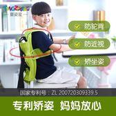 防近視寫字坐姿矯正器小孩視力保護器矯正糾正姿勢儀架學生用 1995生活雜貨