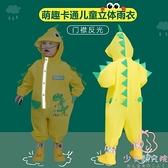 兒童連體雨衣男女孩幼稚園寶寶全身防雨披雨具【少女顏究院】